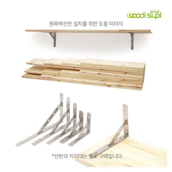 DIY 삼나무 레드파인 원목 나무 벽선반 렉 CW800 300 상품이미지