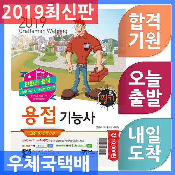 구민사 만원의 행복 용접기능사 필기  - CBT대비 기출복원문제 수록 2019 상품이미지