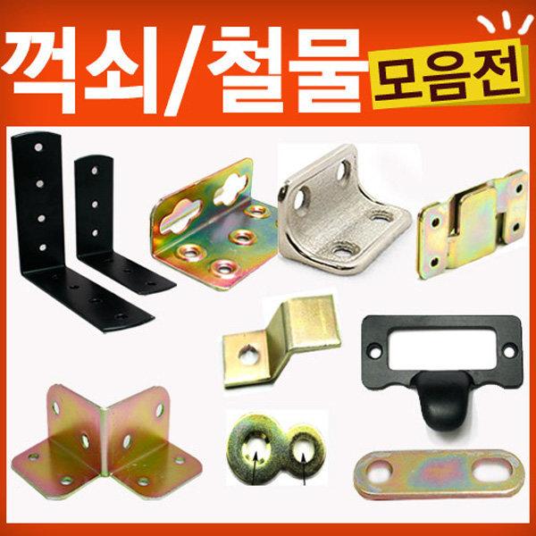 꺽쇠철물/보강대/브라켓/부속/코너/평철/연결/침대DIY 상품이미지