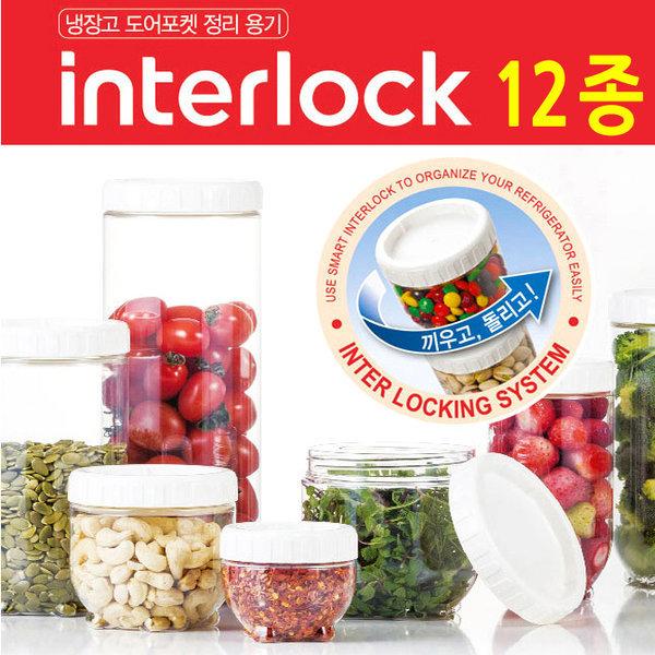 락앤락 인터락 12종세트/냉장고 도어 밀폐용기 반찬통 상품이미지