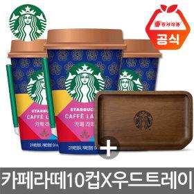 컵커피 카페라떼 270mlX10컵 X우드트레이+전용포장