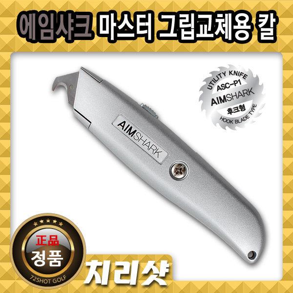 골프그립 교체용품/그립교환 -그립교체용 칼- 에임샤크 상품이미지