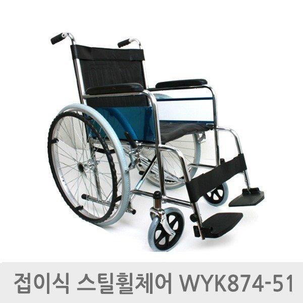 엔도젠 접이식 스틸휠체어 WYK874-51 일반형 상품이미지