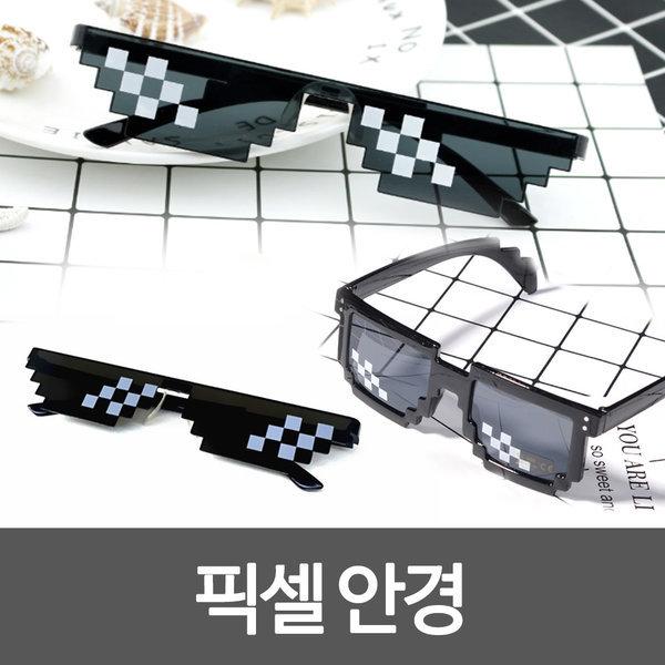 픽셀 안경 선그라스 모자이크  마인크래프트 크리퍼 상품이미지