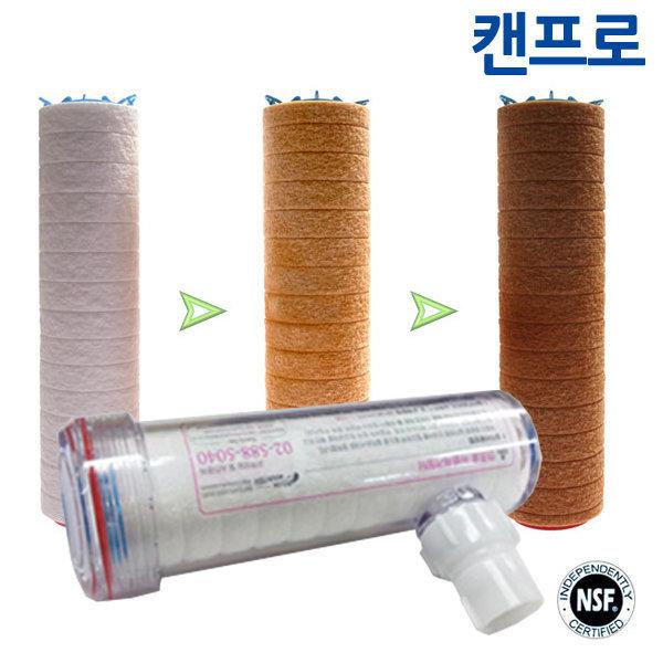 4+1행사/9800원/고품질 캔프로 녹물제거필터/연수기 상품이미지