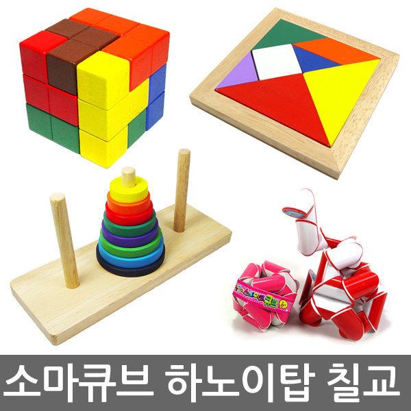수학 소마큐브 하노이탑 칠교 큐브 영재교육 스네이크 상품이미지