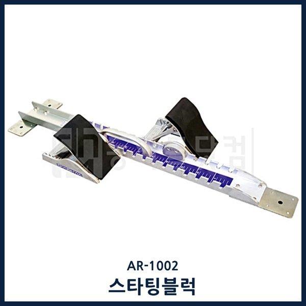 동화체육 / 스타팅블럭 AR-1002 / 신형6단높이조절식 상품이미지