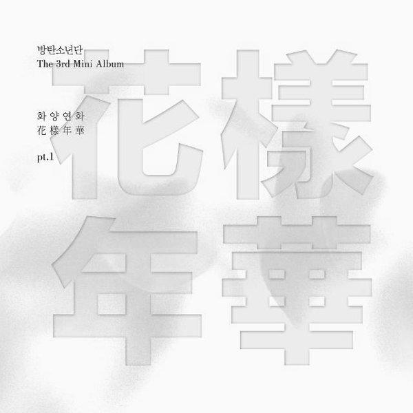 1CD 방탄소년단(BTS)-미니3집 화양연화 Pt.1 (화이트버젼)/랩몬스터/슈가/진/제이홉/지민/뷔/정국 상품이미지