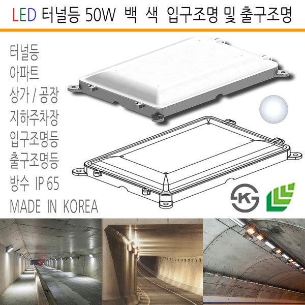 LED터널등 50W 백색 입출구조명등 LED모듈 사세요8282 상품이미지