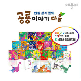 공룡이야기 마을(전 20권)-아이 인성 성장 스토리 (세이펜 호환 가능)(무료배송)