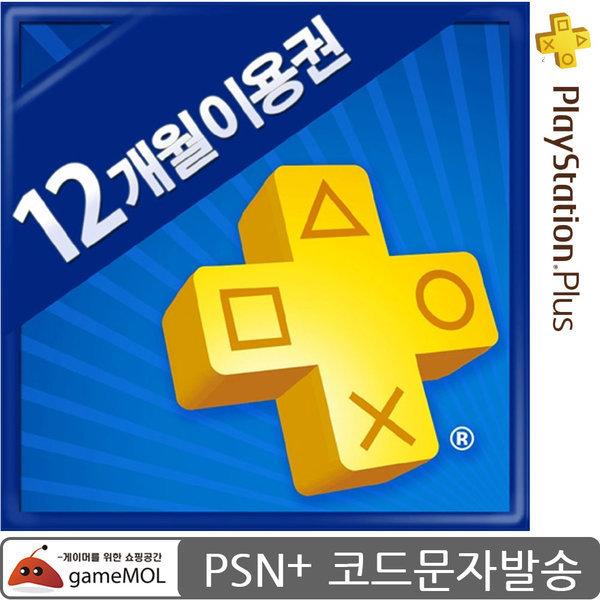 PSN 플러스 12개월 이용권 /PSN+ 12개월 /문자발송전용 상품이미지