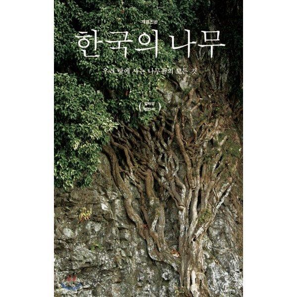 한국의 나무 : 우리 땅에 사는 나무들의 모든 것  김태영 김진석 상품이미지