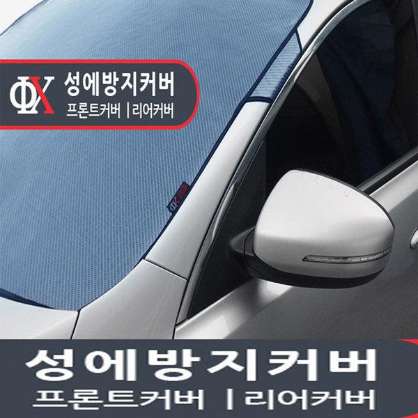 성에방지커버 자동차커버 QM3 SM5 SM7 렉스턴 G4 상품이미지