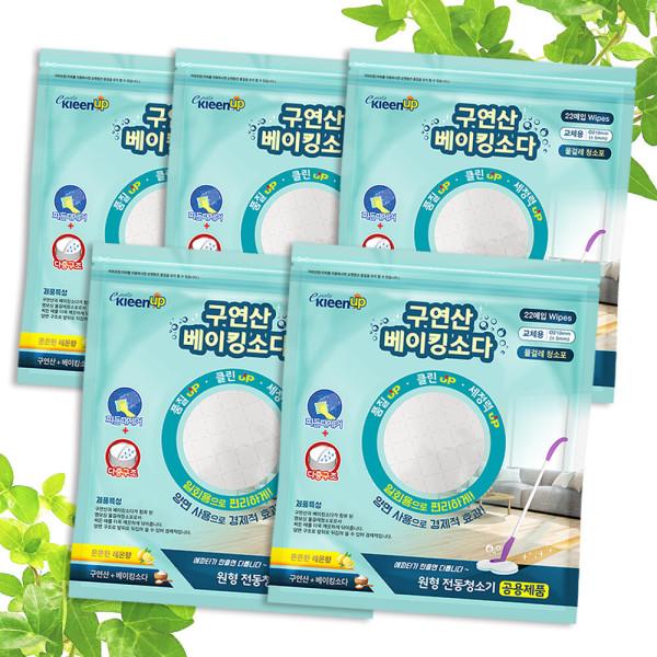 구연산베이킹소다원형물걸레청소포 22매입5(총110매) 상품이미지