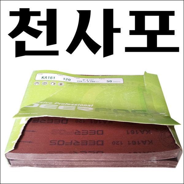 A192/사포/천사포/샌드페이퍼/샌딩기/샌더기/연마 상품이미지