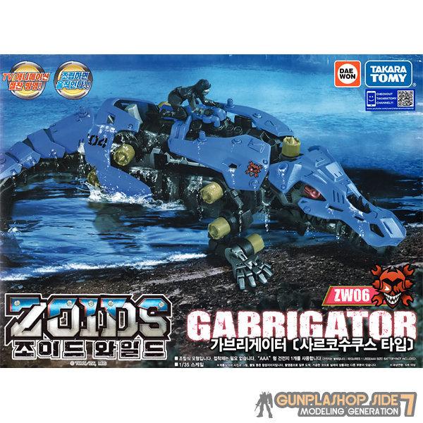 가브리게이터 - 사르코수쿠스   ZW06   조이드 와일드 상품이미지