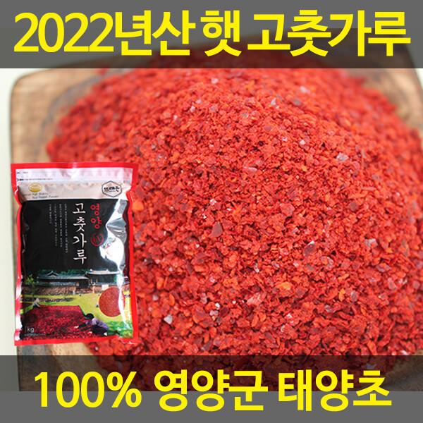 2020년 햇 경북 영양 태양초 고춧가루 고추가루 1kg 상품이미지