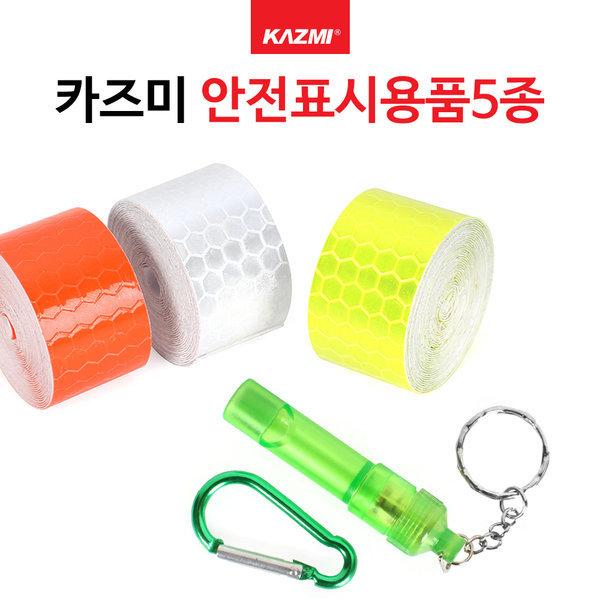 카즈미 안전표시용품 5종세트 해루질 레저 반사테이프 상품이미지