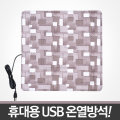 휴대용 USB온열방석 온열패드 선물용 강력추천