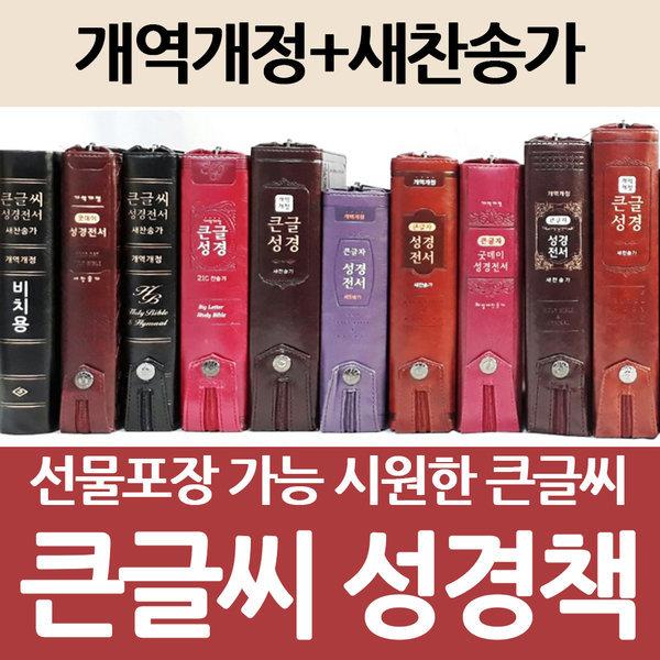 큰글씨성경책 개역개정 새찬송가 큰글자성경책 어르신성경 상품이미지