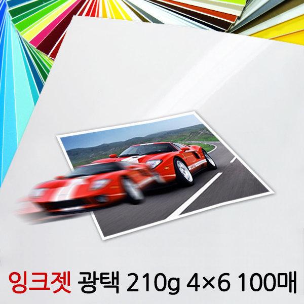 UB포토 사진인화지/인화지 210g 4x6 100매 광택인화지 상품이미지
