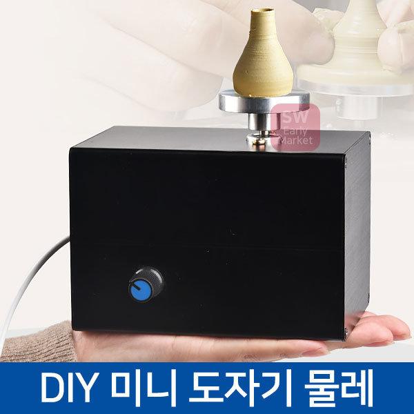미니 도자기 물레 DIY 전기 물레 미니어처 도예도자기 상품이미지