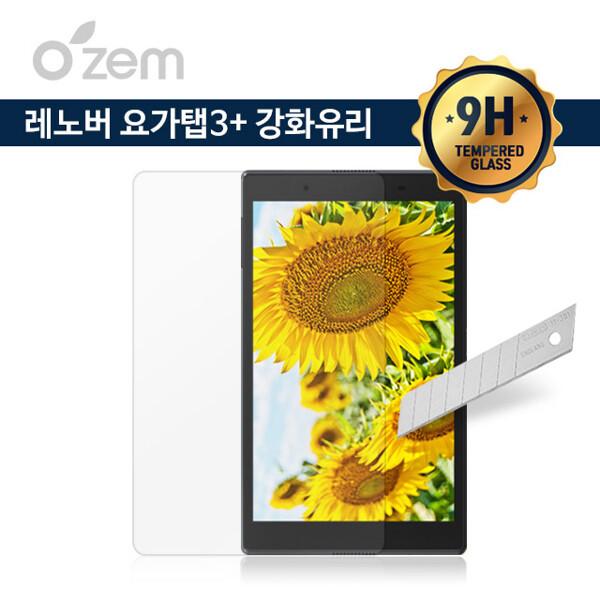 (현대Hmall) Ozem  레노버 요가탭3 플러스 강화유리 방탄필름 상품이미지
