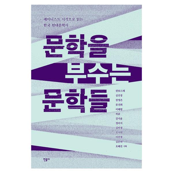 문학을 부수는 문학들 - 페미니스트 시각으로 읽는 한국 현대문학사 민음사 상품이미지
