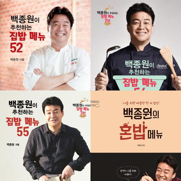 백종원이 추천하는 집밥 메뉴 세트(전4권) - 52.54.55 상품이미지