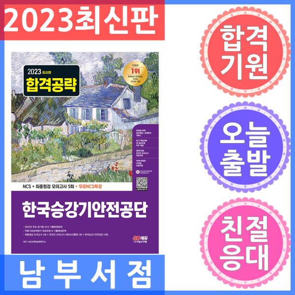 시대고시기획 NCS 한국승강기안전공단  직업기초능력평가  실전모의고사 2019년 하반기 채용 대비 상품이미지