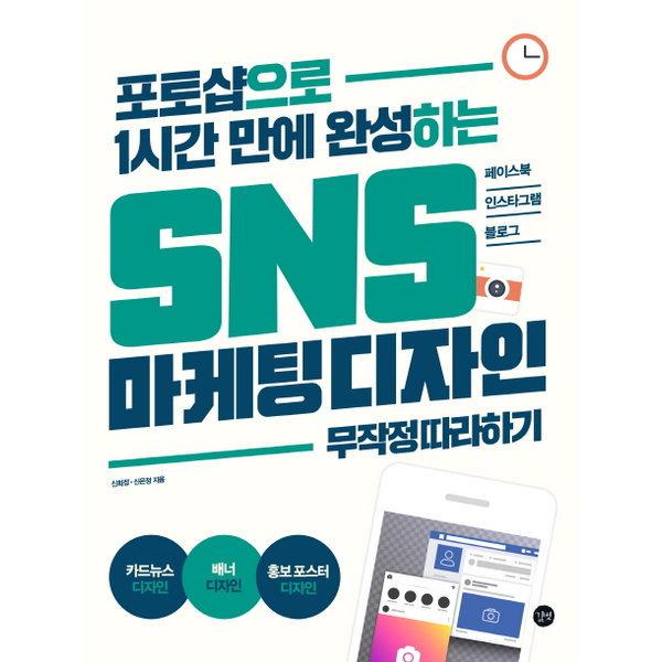 포토샵으로 1시간 만에 완성하는 SNS 마케팅 디자인 상품이미지