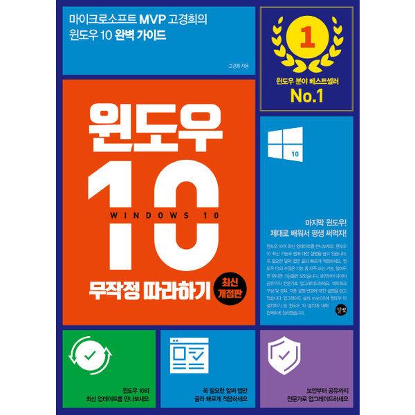 윈도우 10 무작정 따라하기 : 마이크로소프트 MVP 고 상품이미지