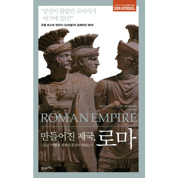 만들어진 제국 로마 : 그들은 어떻게 세계의 중심이 상품이미지