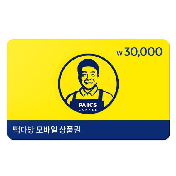 (빽다방) 금액권3만원 상품이미지