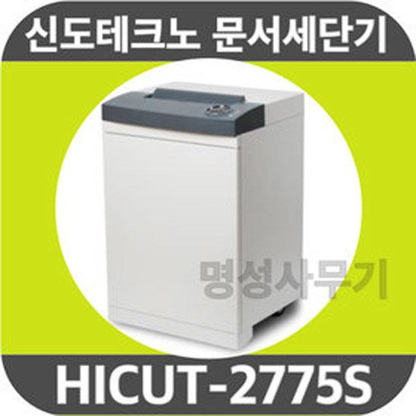 세절기 문서세단기 HICUT-2775S 상품이미지