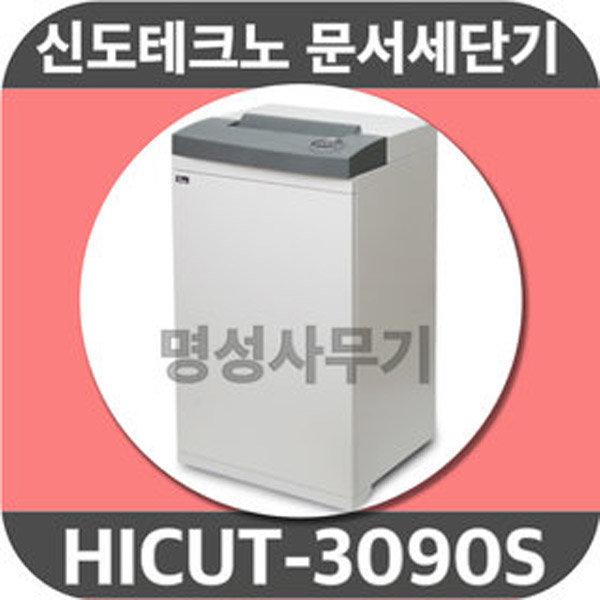 세절기 HICUT-3090S 문서세단기 종이파쇄기 상품이미지