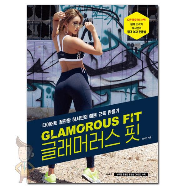 글래머러스 핏 (사은품) /비타북스/다이어트 끝판왕 하서빈의 예쁜 근육 만들기 상품이미지