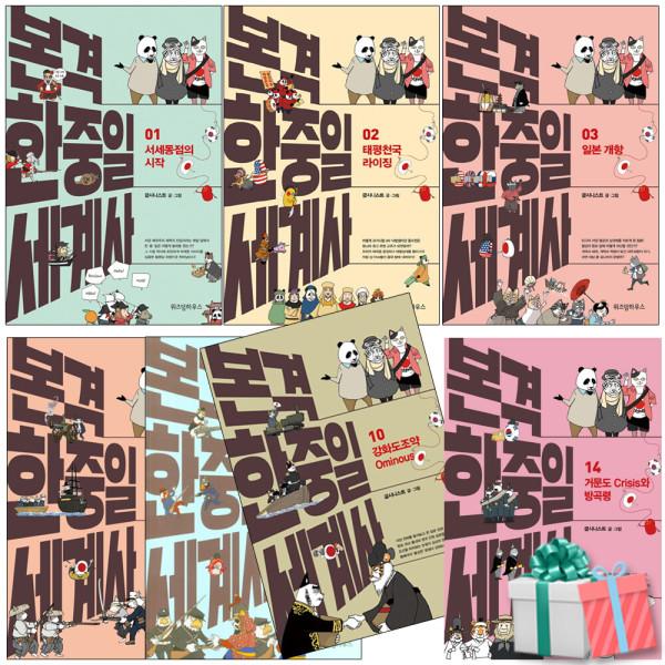 본격 한중일 세계사 1 2 3 / 전3권+폰거치대증정 / 위즈덤하우스 상품이미지