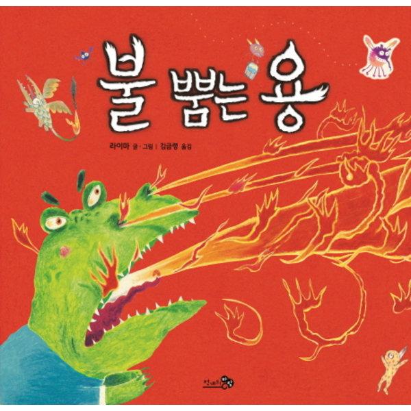 불 뿜는 용 (바람그림책 63) 상품이미지