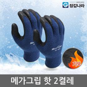 메가그립 핫 2켤레 방한장갑 겨울용 기모 반코팅 안전