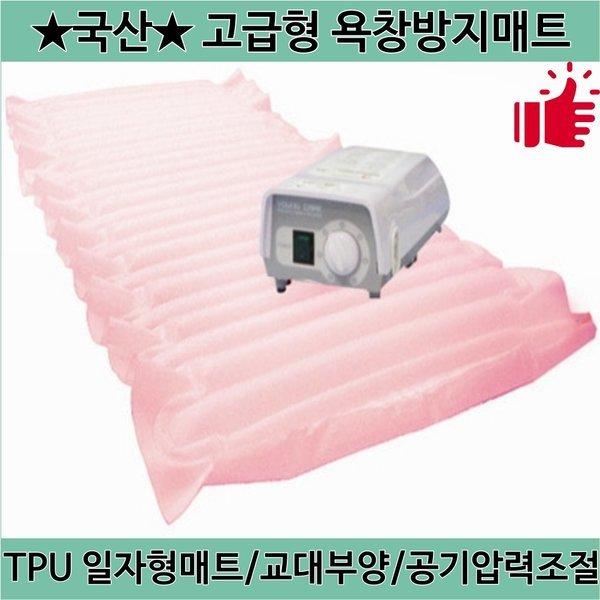 고급형 욕창방지매트 YR-1101A 의료용 욕창 에어매트 상품이미지