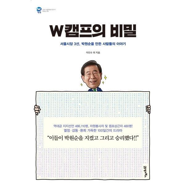 W캠프의 비밀 : 서울시장 3선 박원순을 만든 사람들 상품이미지