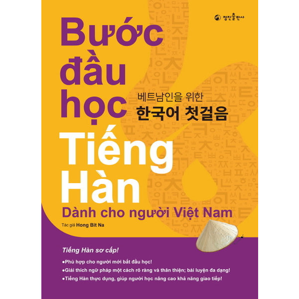 베트남인을 위한 한국어 첫걸음 CD1장포함 상품이미지