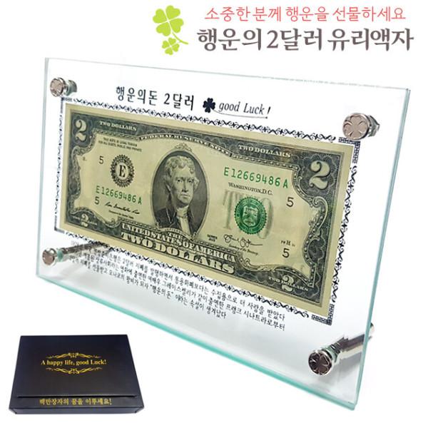 행운의 2달러 지폐 유리액자/집들이 개업 선물 판촉물 상품이미지