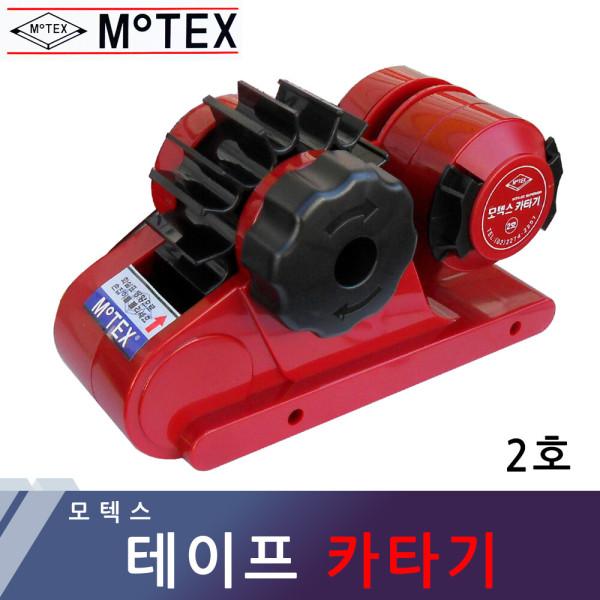 테이프카타기 테이프커터기 모텍스 2호 테이프커팅 상품이미지
