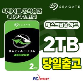 BarraCuda 2TB ST2000DM008 하드디스크 HDD+2년 보증