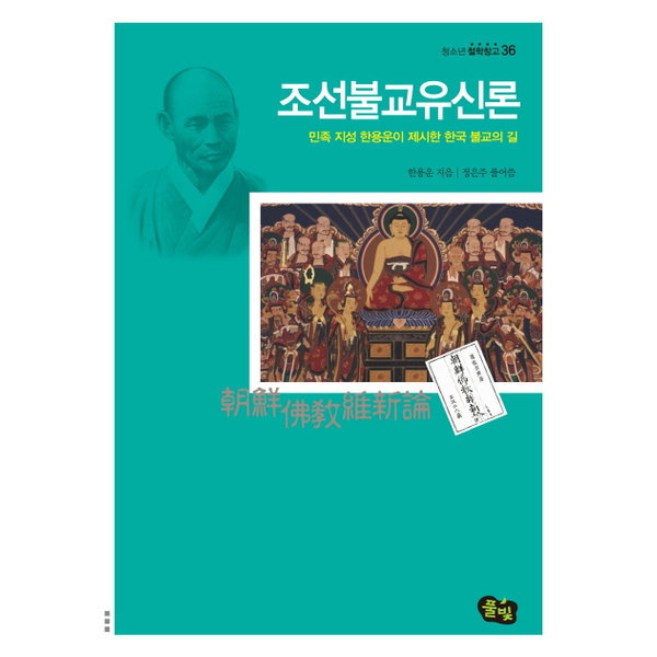 조선불교유신론 : 민족 지성 한용운이 제시한 한국 불 상품이미지