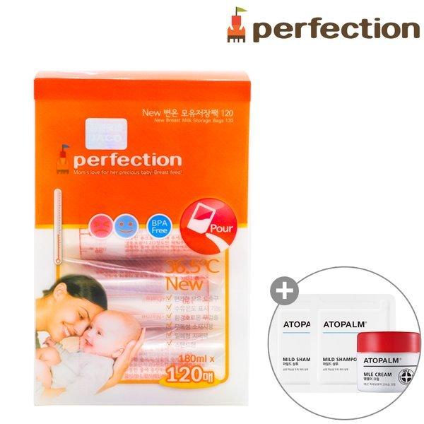 퍼펙션 2way 모유저장팩 120매 (아토팜 크림 증정) 상품이미지