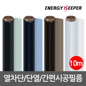 에너지키퍼/열차단/단열시트/냉난방절약창문시트지10m