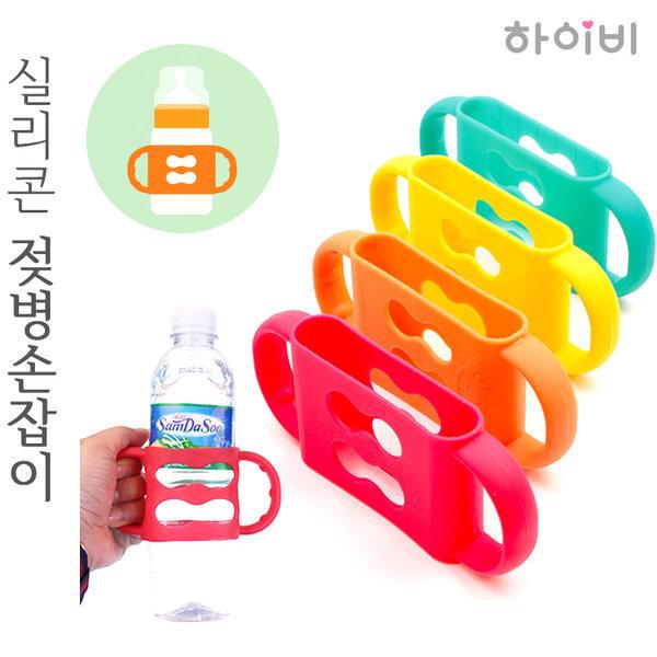 하이비 실리콘 물병 손잡이/생수병 컵 젖병 보틀 음료 상품이미지